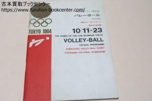 大18回東京オリンピック東京大会 バレーボールプログラム