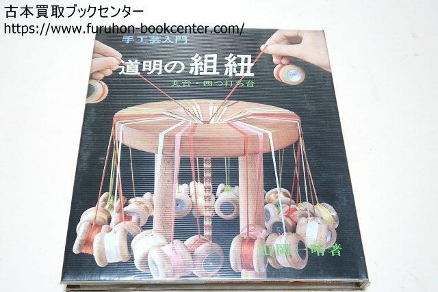 手工芸入門・道明の組紐
