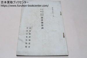井上準之助氏・井坂孝氏・南洋視察談