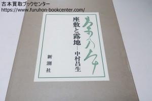 茶の本・座敷と露地 中村昌生