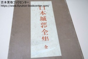 日本城郭全集・10冊 井上宗和編・日本城郭協会