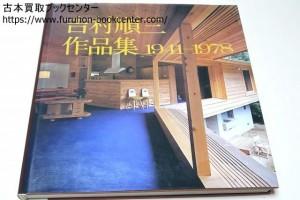 吉村順三作品集・1941-1978・亀倉雄策装幀