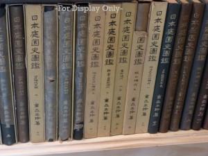 日本庭園史図鑑・重森三玲