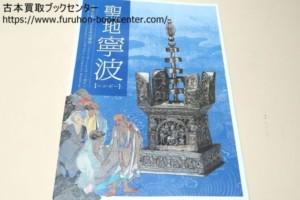 聖地寧波・日本仏教1300年の源流