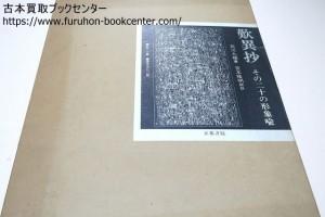 歎異抄その二十の形象喩・石川九楊・吉本隆明解説