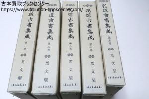 花道古書集成・5冊