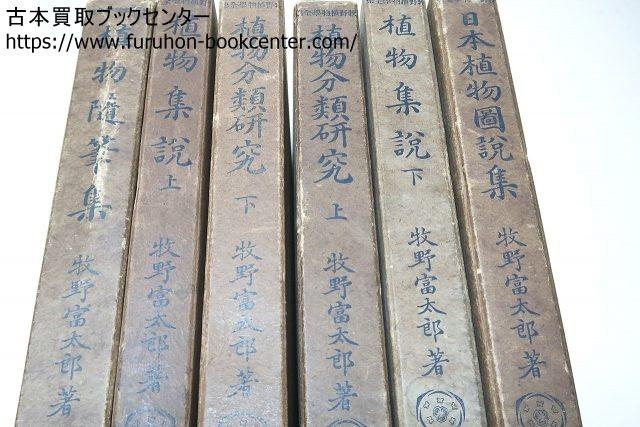 植物集説・植物分類研究・日本植物図説集・植物随筆集・牧野植物学全集