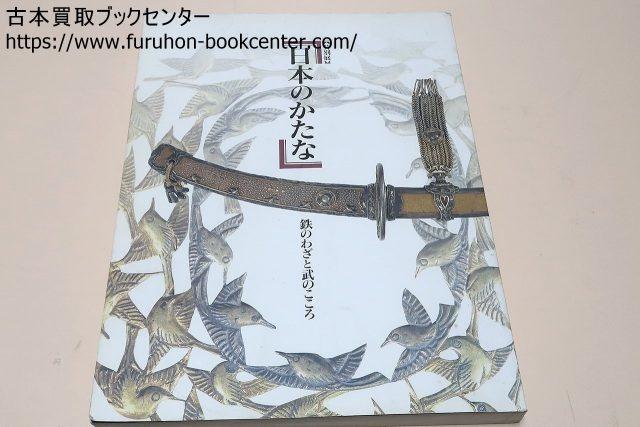 日本のかたな・鉄のわざと武のこころ