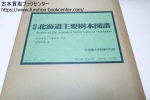 覆刻北海道主要樹木図譜・日本樹木図譜の最高峰