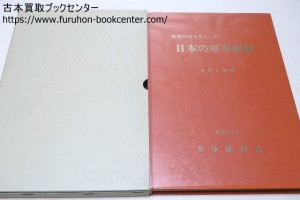 野戦局印を主とした日本の軍事郵便・大西二郎