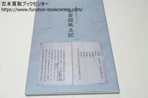 出雲国風土記・島根県古代文化センター本