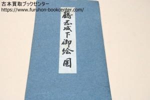 鶴岡城下絵図(文政六葵未年頃)・昭和47年