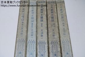 日本建築史図録・天沼俊一