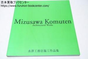 水澤工務店施行作品集・Mizusawa Komuten Architectural Works