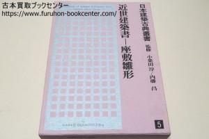 日本建築古典叢書5・近世建築書・座敷雛形