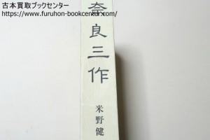 奈良三作・米野健一・細川護熙字
