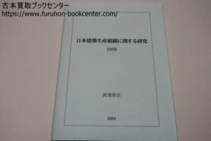 日本建築生産組織に関する研究・1959・渡邊保忠