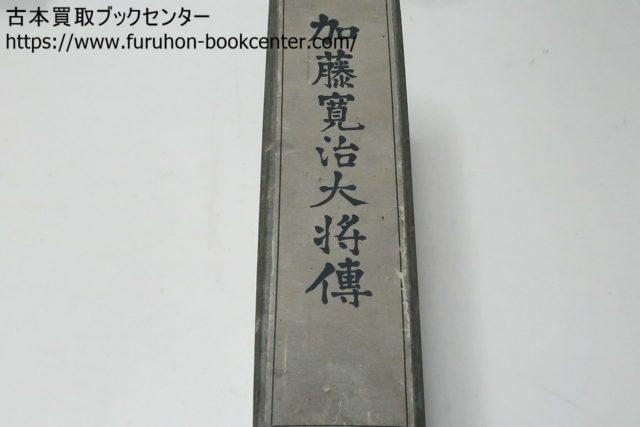 加藤寛治大将伝・非売品・昭和16年