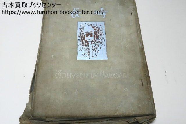 写真画集・長崎・長崎響写真館・井手傳次郎