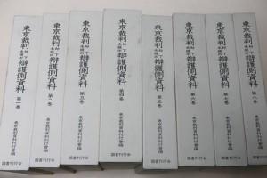 東京裁判却下未提出弁護側資料・8冊