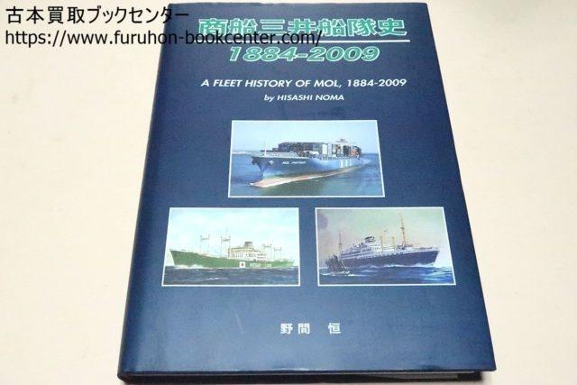 商船三井船隊史・1884-2009