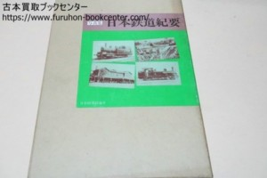 写真集日本鉄道紀要・日本最初の鉄道写真集