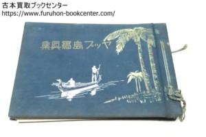 ヤップ島写真集・1928年