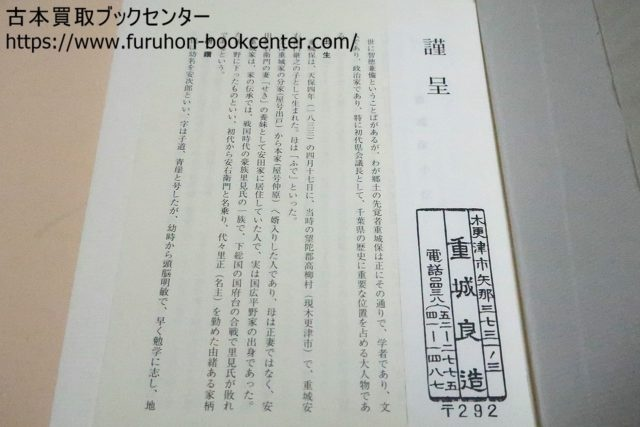 さいたま市大宮区にて重城保日記等歴史書買取させていただきました