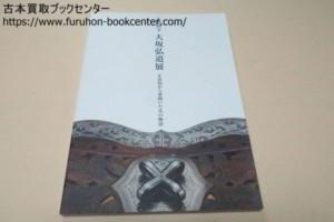 人間国宝・大阪弘道展・正倉院から華開いた木の物語