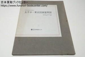 参謀本部陸軍部測量局五千分一東京図測量原図
