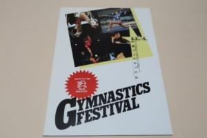 国際スポーツフェア'89春・体操フェスティバル・パンフレット