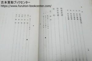 公爵桂太郎伝・乾坤・徳富蘇峰編述