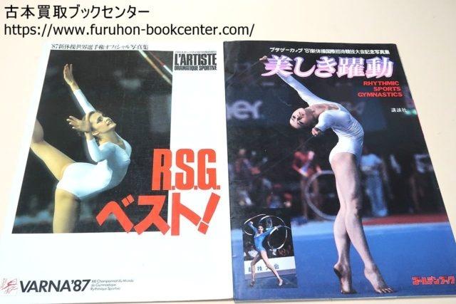 新体操写真集・美しき躍動/1987新体操世界選手権オフィシャル写真集