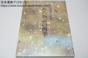 宮廷装束に見る源氏物語の四季