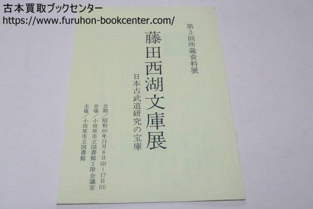 日本古武道研究の宝庫・藤田西湖文庫展