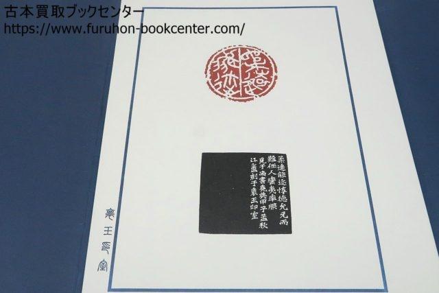 小林斗盦先生遺作・九如帖・佐々木信綱他書道書買取させていただきました。