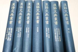 漢語文典叢書