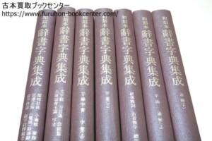 和刻本・辞書字典集成・7冊