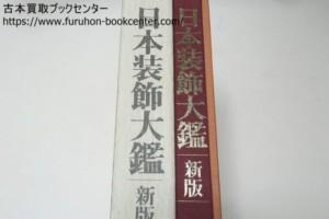 新版・日本装飾大鑑