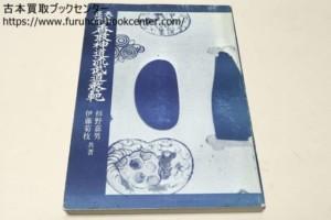 天真正伝香取神道流武道教範・杉野嘉男・伊藤菊枝
