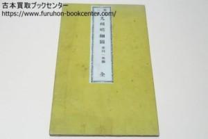 九州明細図・古地図・香川一秀編