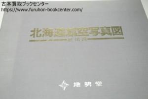 北海道航空写真図・旭川圏