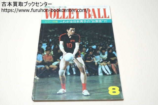 月刊バレーボール・1973年8月号