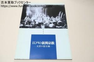 江戸の新興宗教・文京の富士講