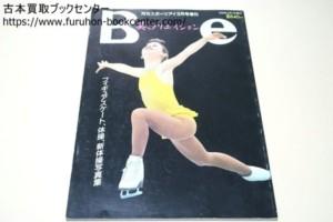 Be~美、 クリエイション フィギュアスケート・体操・新体操写真集