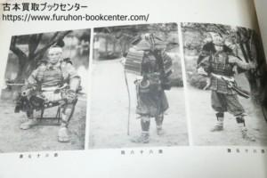 歴代風俗写真集第七・大鎧着初式