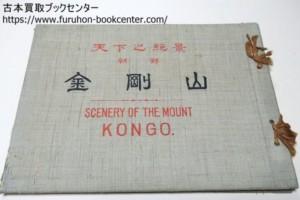 天下之絶景朝鮮金剛山・Scenery of The Mount Kongo