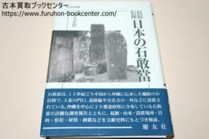 民俗信仰・日本の石敢当