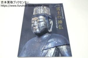 富士の神仏・吉田口登山道の彫像