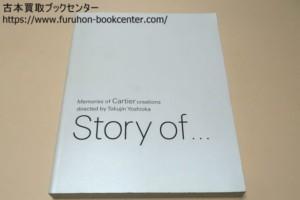 Memories of Cartier creations directed by Tokujin Yoshioka